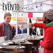 イベント - Evento