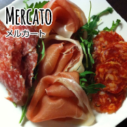 メルカート - Mercato
