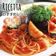 おすすめレシピ - Ricetta