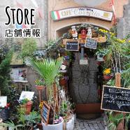 店舗情報 - Store