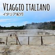 イタリア紀行 - Viaggio italiano