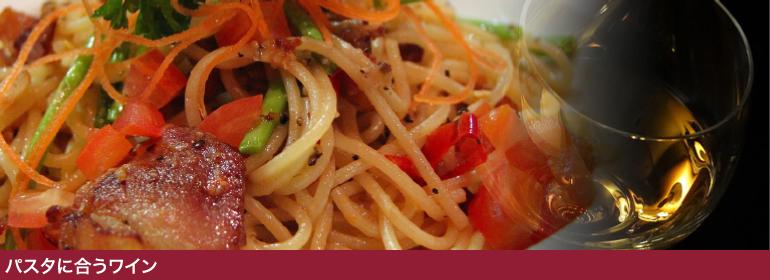 wine_pasta